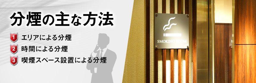 分煙の主な方法