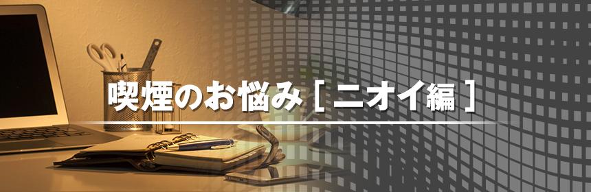 喫煙所のお悩み(ニオイ編)