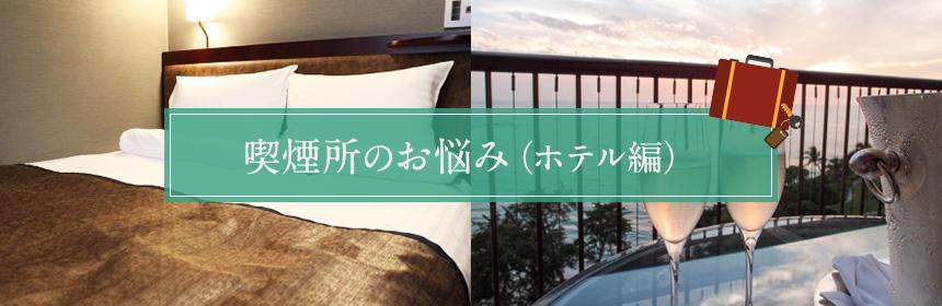 喫煙所のお悩み(ホテル編)
