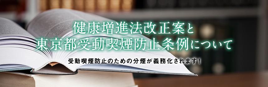 健康増進法改正案と東京都受動喫煙防止条例について